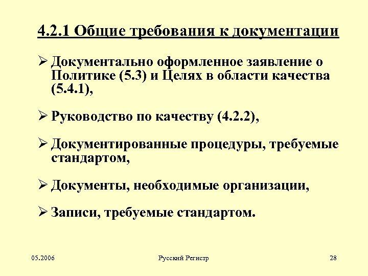 4. 2. 1 Общие требования к документации Ø Документально оформленное заявление о Политике (5.