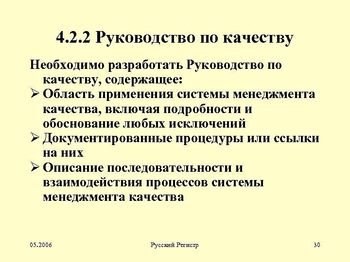 4. 2. 2 Руководство по качеству Необходимо разработать Руководство по качеству, содержащее: Ø Область