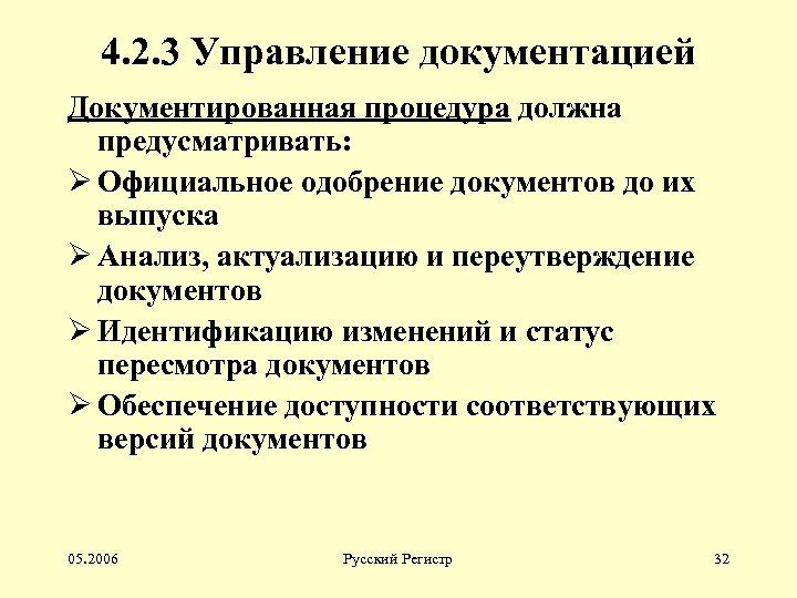 4. 2. 3 Управление документацией Документированная процедура должна предусматривать: Ø Официальное одобрение документов до