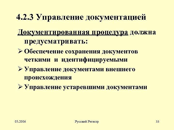 4. 2. 3 Управление документацией Документированная процедура должна предусматривать: Ø Обеспечение сохранения документов четкими
