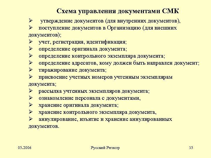 Схема управления документами СМК Ø утверждение документов (для внутренних документов), Ø поступление документов в
