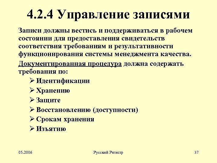 4. 2. 4 Управление записями Записи должны вестись и поддерживаться в рабочем состоянии для