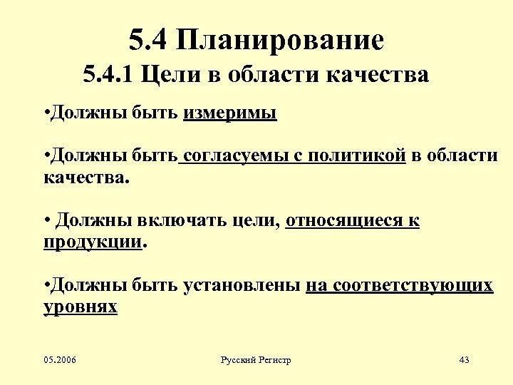 5. 4 Планирование 5. 4. 1 Цели в области качества • Должны быть измеримы
