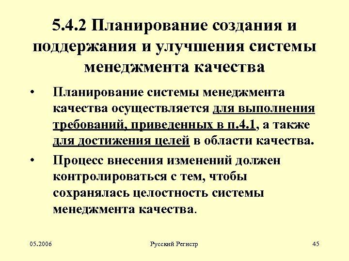 5. 4. 2 Планирование создания и поддержания и улучшения системы менеджмента качества • •