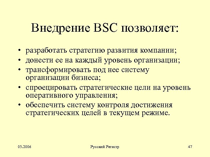 Внедрение BSC позволяет: • разработать стратегию развития компании; • донести ее на каждый уровень