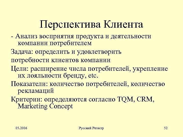 Перспектива Клиента - Анализ восприятия продукта и деятельности компании потребителем Задача: определить и удовлетворить