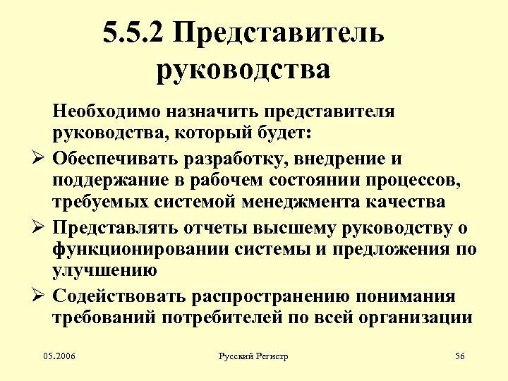 5. 5. 2 Представитель руководства Необходимо назначить представителя руководства, который будет: Ø Обеспечивать разработку,