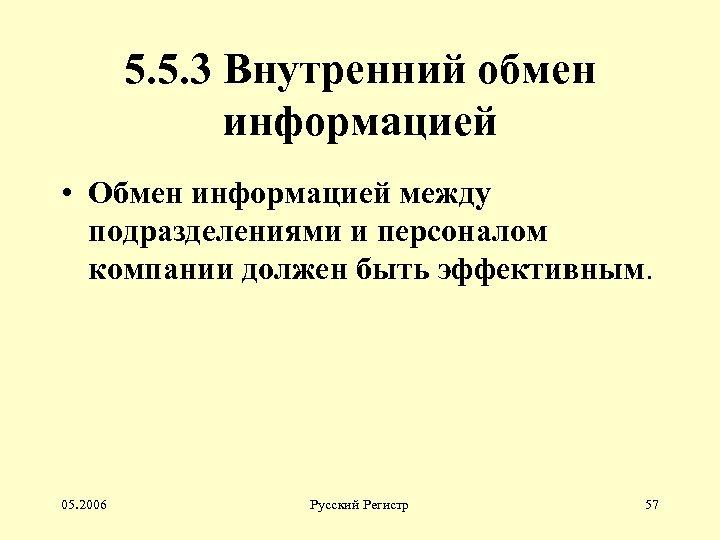 5. 5. 3 Внутренний обмен информацией • Обмен информацией между подразделениями и персоналом компании