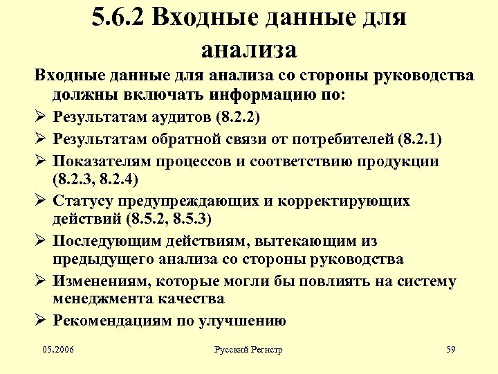 5. 6. 2 Входные данные для анализа со стороны руководства должны включать информацию по: