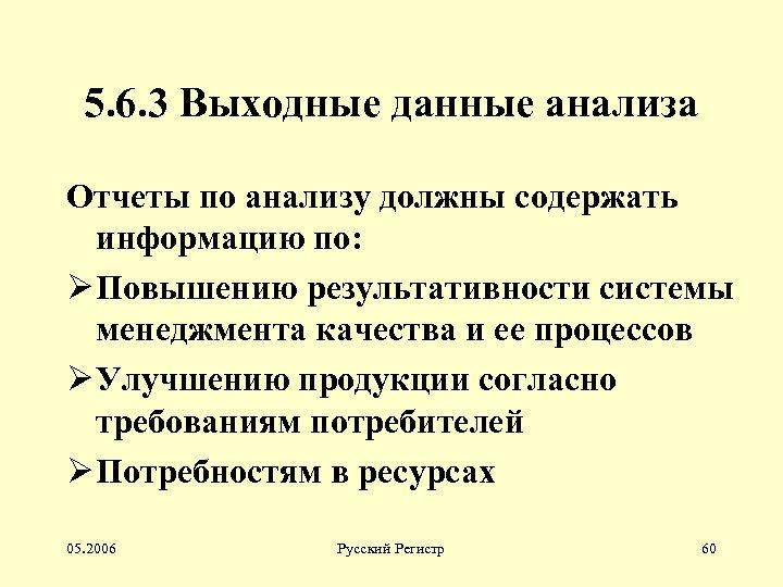 5. 6. 3 Выходные данные анализа Отчеты по анализу должны содержать информацию по: Ø