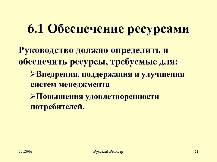 6. 1 Обеспечение ресурсами Руководство должно определить и обеспечить ресурсы, требуемые для: ØВнедрения, поддержания