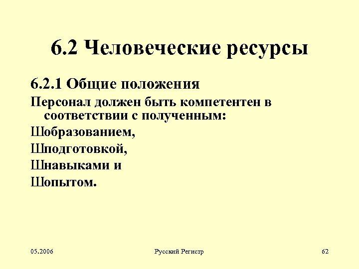 6. 2 Человеческие ресурсы 6. 2. 1 Общие положения Персонал должен быть компетентен в