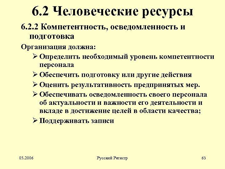 6. 2 Человеческие ресурсы 6. 2. 2 Компетентность, осведомленность и подготовка Организация должна: Ø