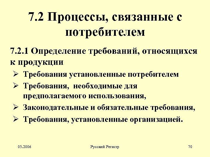 7. 2 Процессы, связанные с потребителем 7. 2. 1 Определение требований, относящихся к продукции