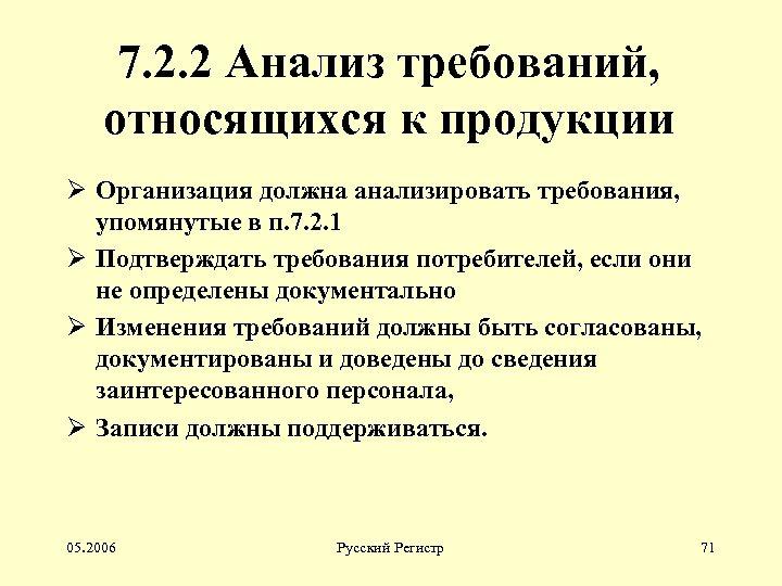 7. 2. 2 Анализ требований, относящихся к продукции Ø Организация должна анализировать требования, упомянутые