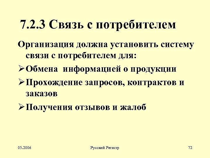 7. 2. 3 Связь с потребителем Организация должна установить систему связи с потребителем для: