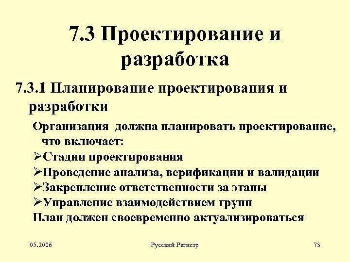 7. 3 Проектирование и разработка 7. 3. 1 Планирование проектирования и разработки Организация должна