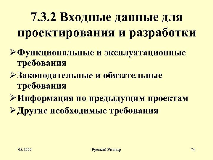 7. 3. 2 Входные данные для проектирования и разработки Ø Функциональные и эксплуатационные требования