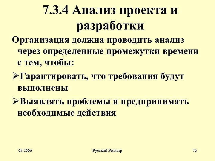 7. 3. 4 Анализ проекта и разработки Организация должна проводить анализ через определенные промежутки