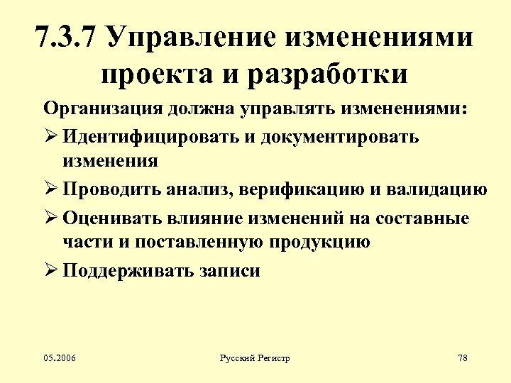 7. 3. 7 Управление изменениями проекта и разработки Организация должна управлять изменениями: Ø Идентифицировать