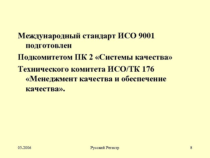 Международный стандарт ИСО 9001 подготовлен Подкомитетом ПК 2 «Системы качества» Технического комитета ИСО/ТК 176