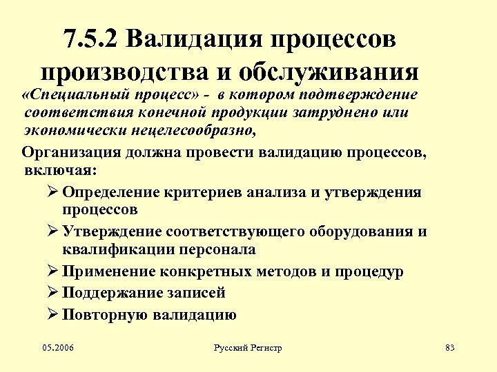 7. 5. 2 Валидация процессов производства и обслуживания «Специальный процесс» - в котором подтверждение