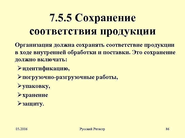 7. 5. 5 Сохранение соответствия продукции Организация должна сохранять соответствие продукции в ходе внутренней