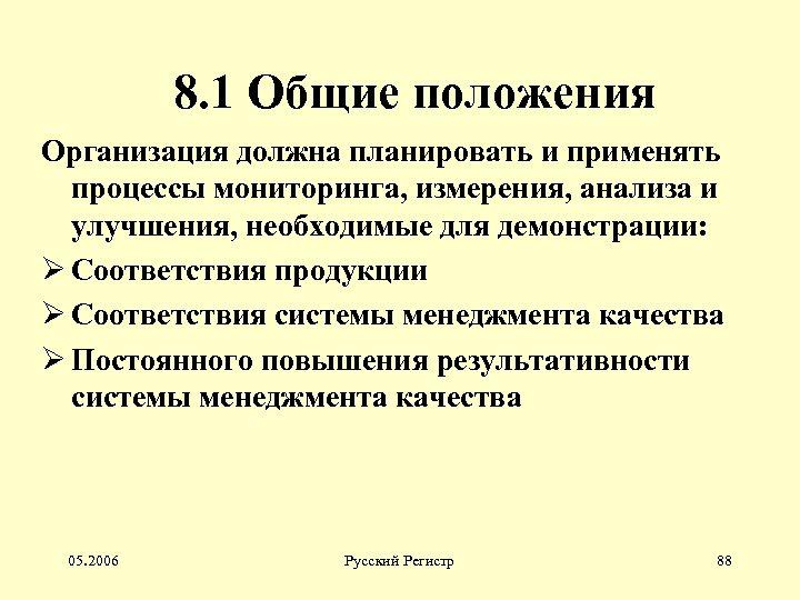 8. 1 Общие положения Организация должна планировать и применять процессы мониторинга, измерения, анализа и