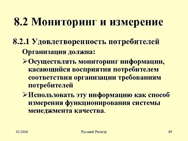 8. 2 Мониторинг и измерение 8. 2. 1 Удовлетворенность потребителей Организация должна: ØОсуществлять мониторинг