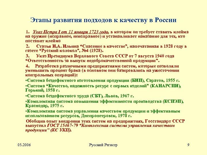 Этапы развития подходов к качеству в России 1. Указ Петра I от 11 января