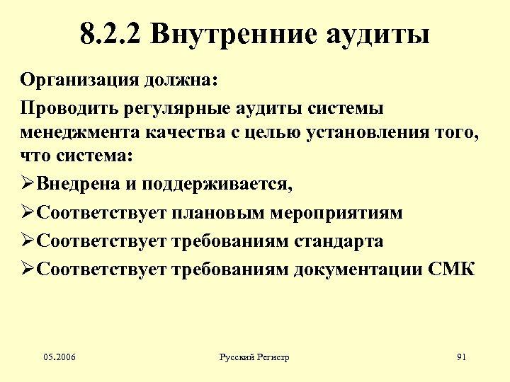 8. 2. 2 Внутренние аудиты Организация должна: Проводить регулярные аудиты системы менеджмента качества с
