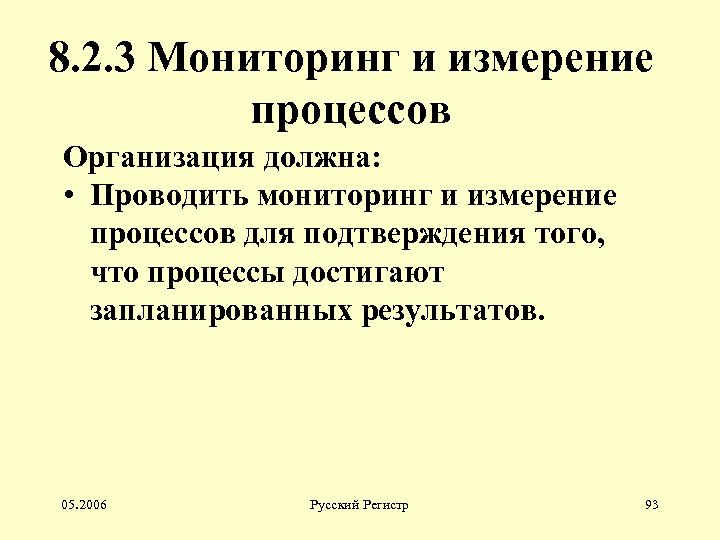 8. 2. 3 Мониторинг и измерение процессов Организация должна: • Проводить мониторинг и измерение