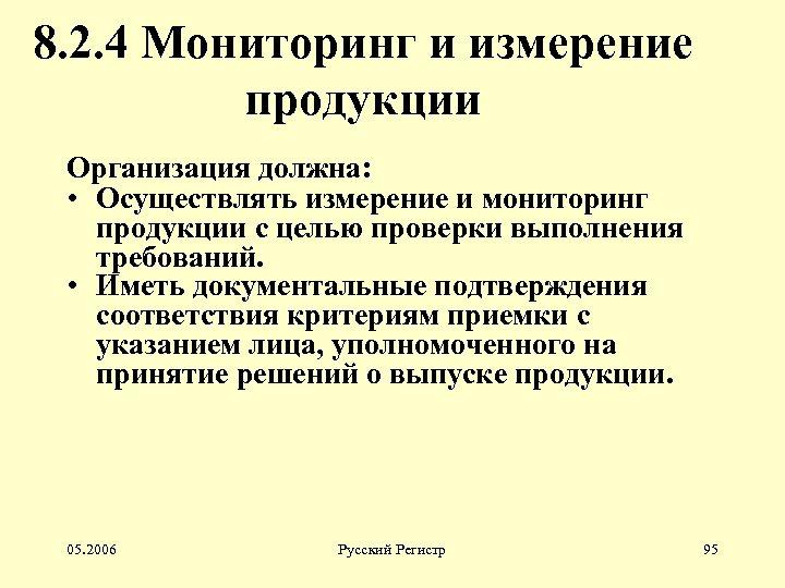 8. 2. 4 Мониторинг и измерение продукции Организация должна: • Осуществлять измерение и мониторинг