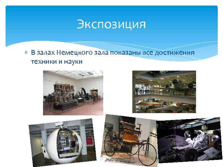 Экспозиция В залах Немецкого зала показаны все достижения техники и науки