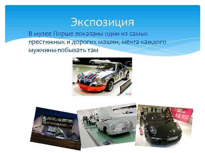 Экспозиция В музее Порше показаны одни из самых престижных и дорогих машин, мечта каждого