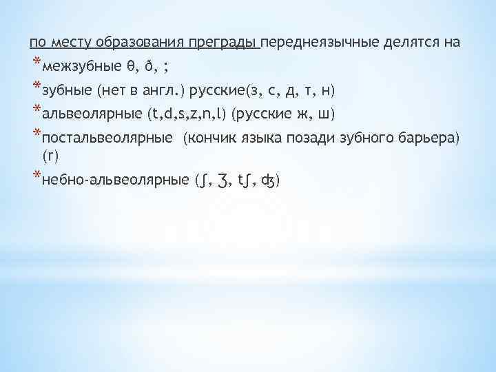 по месту образования преграды переднеязычные делятся на *межзубные θ, ð, ; *зубные (нет в