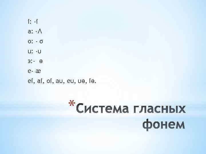 i: -i a: -Ʌ о: - σ u: -υ з: - ə e- æ