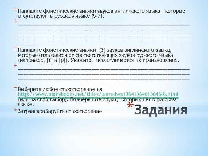 * Напишите фонетические значки звуков английского языка, которые отсутствуют в русском языке (5 -7).