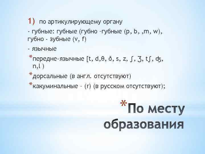 1) по артикулирующему органу - губные: губные (губно –губные (p, b, , m, w),