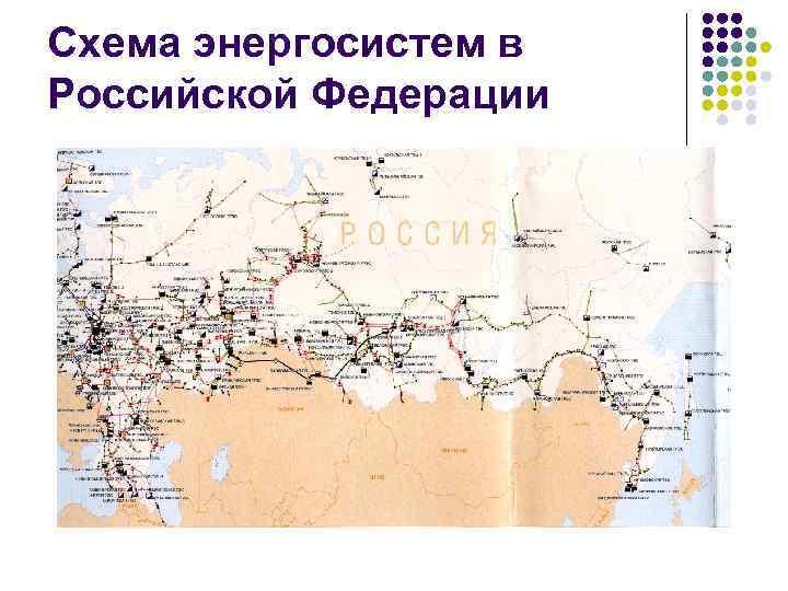 Энергетическая система россии схема фото 454