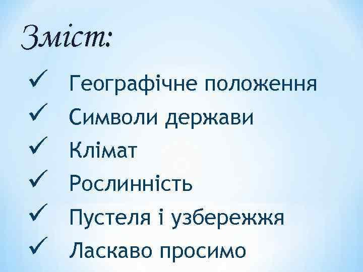 Зміст: ü Географічне положення ü Символи держави ü Клімат ü Рослинність ü Пустеля і