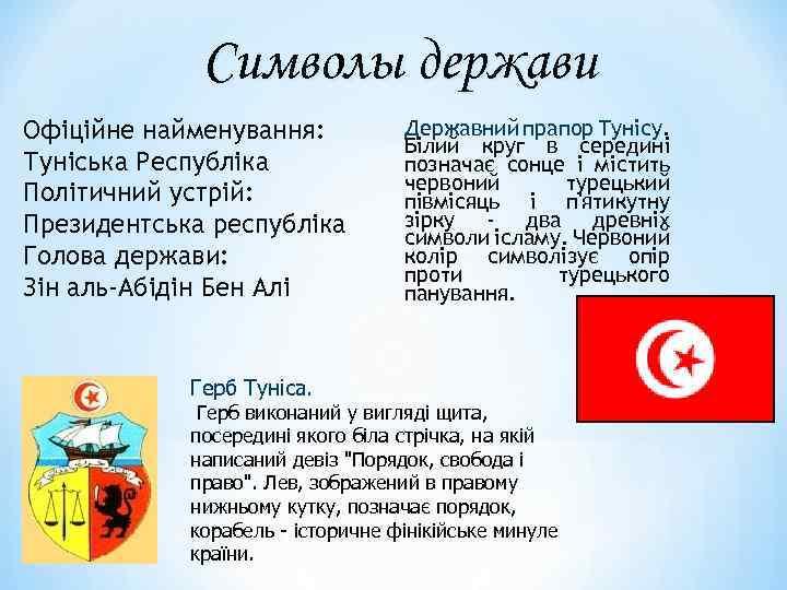 Символы держави Офіційне найменування: Туніська Республіка Політичний устрій: Президентська республіка Голова держави: Зін аль-Абідін