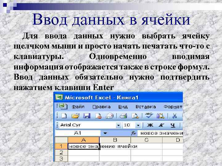 Ввод данных в ячейки Для ввода данных нужно выбрать ячейку щелчком мыши и просто
