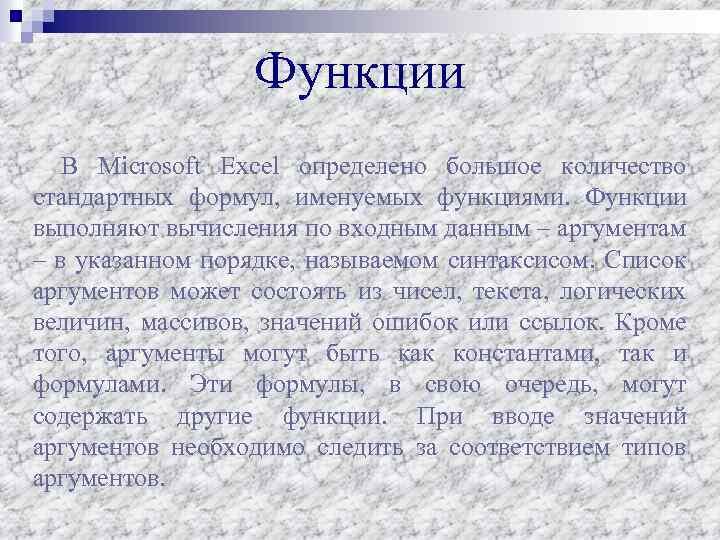 Функции В Microsoft Excel определено большое количество стандартных формул, именуемых функциями. Функции выполняют вычисления