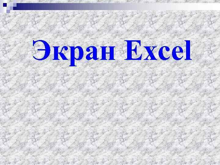 Экран Excel