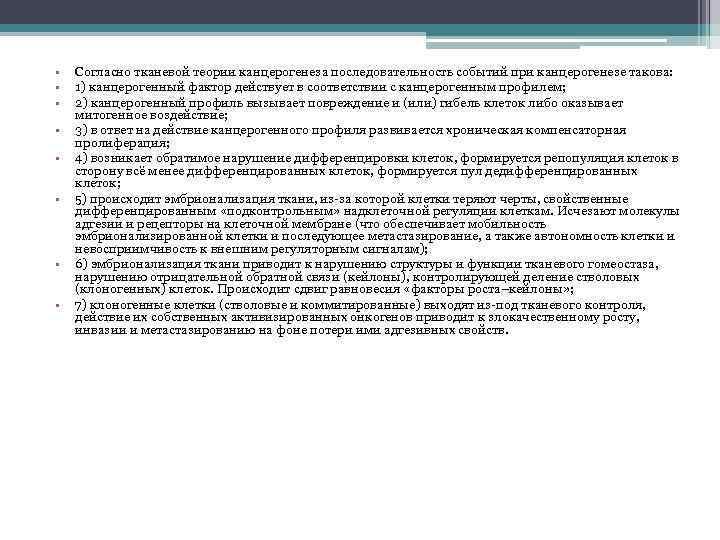 • • Согласно тканевой теории канцерогенеза последовательность событий при канцерогенезе такова: 1) канцерогенный