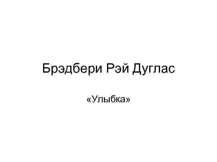 Брэдбери Рэй Дуглас «Улыбка»