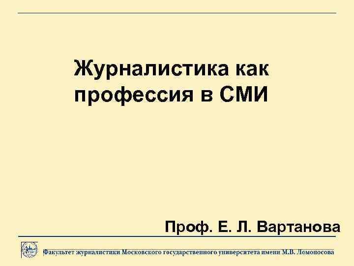 Журналистика как профессия в СМИ Проф. Е. Л. Вартанова