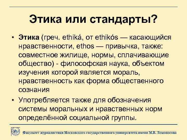 Этика или стандарты? • Этика (греч. ethiká, от ethikós — касающийся нравственности, ethos —