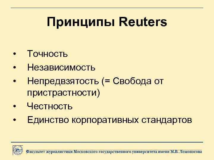 Принципы Reuters • • • Точность Независимость Непредвзятость (= Свобода от пристрастности) Честность Единство
